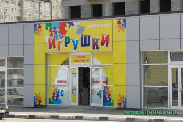 Магазины игрушек анапа